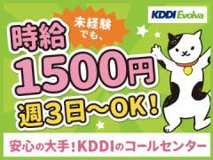 株式会社KDDIエボルバ/DA031751