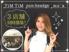 株式会社ティムティム 3店舗合同募集