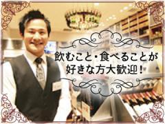 ヴィノスやまざき パルコヤ上野店(New)、他4店舗同時募集