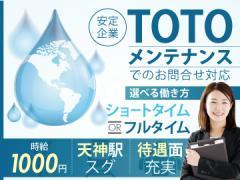 トランスコスモス株式会社 Work it! Plaza福岡/FK1707803