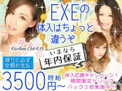 Excellent Club exe(エクセ)