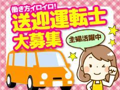 株式会社ジャパン・リリーフ関西
