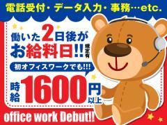 株式会社キャスティングロード新宿・池袋・横浜/CSSH3333