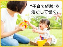 ハニークローバー株式会社/東京・神奈川・千葉・埼玉エリア
