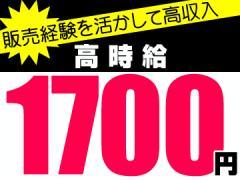 東亜株式会社マネキン紹介所