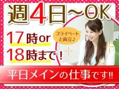 株式会社ベルシステム24 スタボ京橋/003-60651