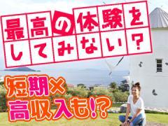 株式会社ヒューマニック 大阪支店 [T-FO0921]