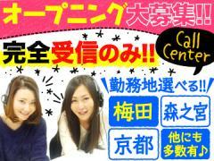 (株)カスタマーリレーションテレマーケティング/CRTM3333