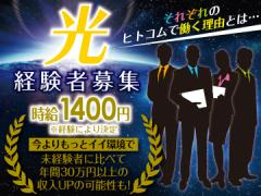 株式会社ヒト・コミュニケーションズ岡山支店/01s01010919