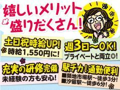トランスコスモス(株) CC採用受付センター/170534