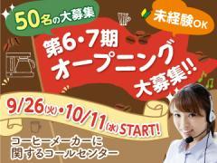 トランスコスモス株式会社 Work it! Plaza福岡/FK1713208