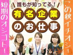(株)ベルシステム24 松江ソリューションセンター/009-60190
