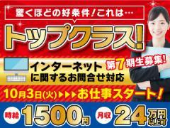 トランスコスモス株式会社 Work it! Plaza福岡/FK1711303