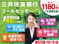 トランスコスモス株式会社 Work it! Plaza福岡/FK1711603