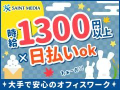 (株)セントメディア CC事業部 新潟支店