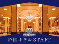 株式会社帝国ホテル 宿泊部門