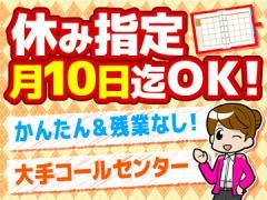 株式会社KDDIエボルバ関西支社/FA033337