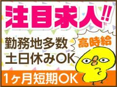 新成梱包株式会社(シンセイグループ)