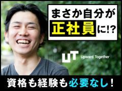 UTエイム株式会社【広告No.T001002】