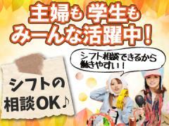 カラオケ&パーティー 時遊館 福島エリア5店舗合同募集