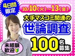 株式会社KDDIエボルバ関西支社/FA033458
