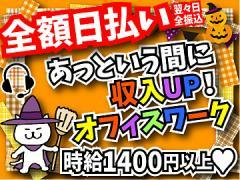 (株)キャスティングロード 大阪支店/CSOS3333