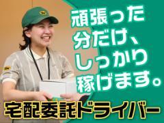ヤマト運輸(株)松本主管支店/合同募集