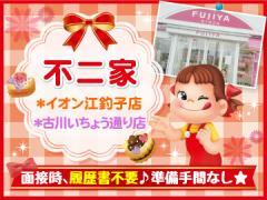 不二家(1)古川いちょう通り店(2)イオン江釣子店