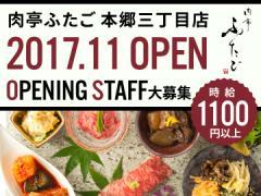 肉亭 ふたご/A0600610011