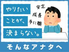 株式会社ジップ仙台営業所