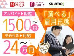 株式会社ライフノート(大阪オフィス)/大阪グルメ営業