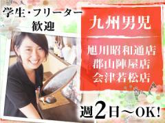 九州料理専門店 九州男児 旭川昭和通/郡山陣屋/会津若松店