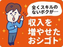 (株)ヒト・コミュニケーションズ /02d0802201712
