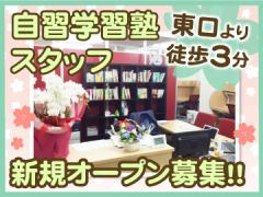 武田塾 山形校
