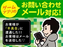 ピットクルー株式会社 札幌サポートセンター