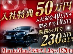 Man to Man株式会社 北九州オフィス