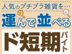 エイジスマーチャンダイジングサービス(株) MD-仙台