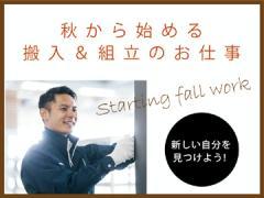 株式会社ホリウチ・トータルサービス 大阪営業所