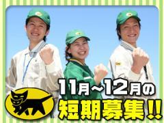 ヤマト運輸(株)新潟ベース店