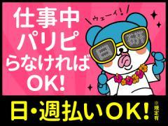 【日・週払いOK/規定有】スピード採用で即勤務OK!未経験大歓迎の「軽作業」「製造」のお仕事!