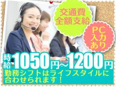 株式会社リンクアカデミー [A][P]データ入力・電話応対等の【受付事務スタッフ】