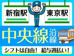 シンテイ警備株式会社 新宿支社/A3200100107