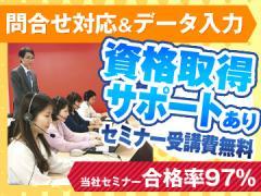 キャリアリンク株式会社<東証一部上場>/PFC63034