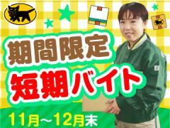 ヤマト運輸(株) 和歌山主管支店