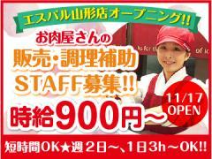 株式会社ニュー・クイック エスパル山形店