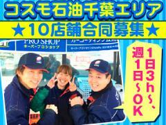 コスモ石油販売(株) 10店舗/A280012G003
