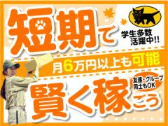 ヤマト運輸(株) 京田辺ブロック
