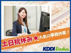 株式会社KDDIエボルバ札幌センター/AA019474