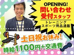 株式会社ベルシステム24 北海道支店/007-60810
