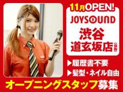 JOYSOUND渋谷道玄坂店(仮称)